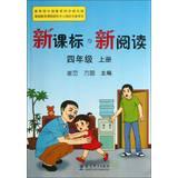 New Standard New Reading: Grade 4 (Vol.1)(Chinese Edition): CUI LUAN . FANG YUAN