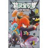 Elf Treasure can dream specials 9(Chinese Edition): RI ] RI XIA XIU XIAN