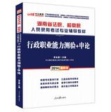 In public education 2014 Hunan courts. prosecutors and professional counseling staff recruitment ...