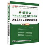 In public financial man 2014 Fujian Rural Credit Cooperatives Recruitment Examination special ...
