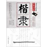 Chinese Calligraphy : Kai Li ( with DVD discs 1 )(Chinese Edition): AI QING