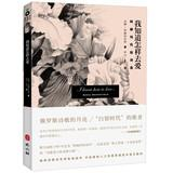 I know how to love : Selected Poems of Akhmatova(Chinese Edition): AN NA A HE MA TUO WA