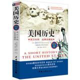 American History ( English-Chinese ) ( classic illustrated edition )(Chinese Edition): MEI ] AI DE ...