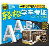 Motor vehicle driver Exam Essentials: Easy to learn to drive research (A1A3B1 Edition )(Chinese ...