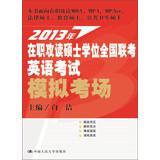 2013 -job master's degree in English national exam exam exam simulation(Chinese Edition): BAI ...