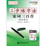 Sima Yan copybook : three-step calligraphy pen France Song three hundred regular script ( tracing )...