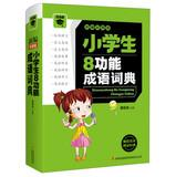 Micro Bookshelf : students 8 Function Idiom Dictionary ( New color version )(Chinese Edition): PANG...