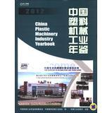 China Plastic Machinery Industry Yearbook(Chinese Edition): ZHONG GUO JI XIE GONG YE NIAN JIAN BIAN...