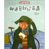 Chinese Spring Festival Custom Story : postman: ZHENG CHUN HUA