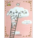 Fairy tale inspired mini-bus : raising angel methods(Chinese Edition): RI ] ZHONG CHUAN QIAN XUN