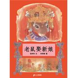 Po Po Lan painted museum : Mouse Bride ( 2013 version )(Chinese Edition): ZHANG LING LING