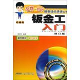 Sheet Metal Starter ( Machinery ) ( revised edition )(Chinese Edition): ZHOU YU HUI