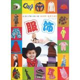 My First Learning Series : Clothing(Chinese Edition): YIN DU Xact CHU BAN GONG SI