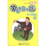 Naughty little horse jump : Giant 's Castle (Vol.1) ( comic version )(Chinese Edition): YANG ...