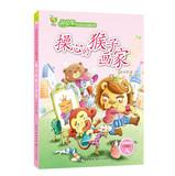 Sun Youjun Happy growing product collection system : worry monkey painter(Chinese Edition): SUN YOU...