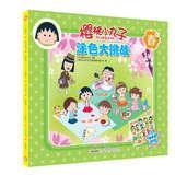 Chibi Maruko Coloring Challenge : Spring(Chinese Edition): RI BEN DONG