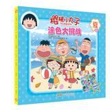 Chibi Maruko Coloring Challenge : Summer(Chinese Edition): RI BEN DONG