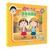 Chibi Maruko Coloring Challenge : Autumn(Chinese Edition): RI BEN DONG