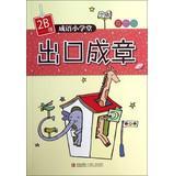 Idioms small school : Chukouchengzhang (2B grade ) ( color version )(Chinese Edition): TAI WAN QI E...