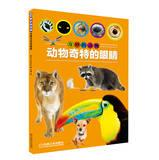 Wonderful animals : Animals strange eyes(Chinese Edition): catherine ham