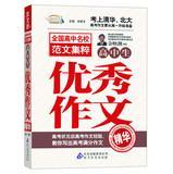 Prestigious national high school essay essay bridge Jicui : High school students excellent essay ...