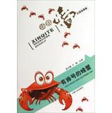 New exotic fantasy stories : There is nicknamed crab(Chinese Edition): GAO YUN PENG . YU YONG
