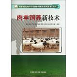 State of modern sheep industry technology system series ( 6 ) : sheep rearing of new technologies(...