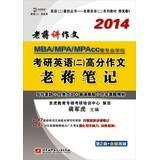 Jiang Junhu 2014MBA. MPA. MPAcc other professional: JIANG JUN HU