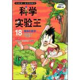 My first comic book science science experiment Wang ( 18 ) : plant organ(Chinese Edition): XIAO ...