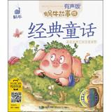 Snail Story painted : the classic fairy tale ( audio version )(Chinese Edition): FU JIAN SHAO NIAN ...
