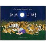 Go the Fuck to Sleep(Chinese Edition): MEI ] YA DANG MAN SI BA HE