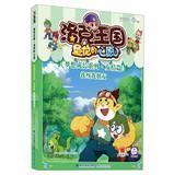 Dreams grow Series: Locke Kingdom Zhaoya Sheng wish to find a friend ( friendship replies )(Chinese...