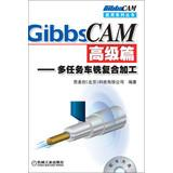 GibbsCAM Advanced articles: multitasking mill-turn machining ( with CD 1 )(Chinese Edition): SI MEI...