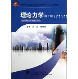 Higher Civil Engineering Professional application-oriented second five planning materials : ...