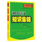 Junior high school language Knowledge Collection(Chinese Edition): BIAN XIE ZU