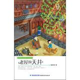 Old house patio(Chinese Edition): CENG WEI HUI