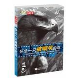 HELLO Nature : miss a bird being ridiculed ( blue miss reel )(Chinese Edition): CHEN YONG LIN