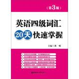 English four terms 20 days to grasp ( 3rd edition )(Chinese Edition): GONG RONG