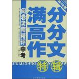 2010 essay score in the examination out Special : fine teacher grading assessment(Chinese Edition):...