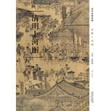 Ancient masters painting painting(Chinese Edition): ZHANG ZE DUAN