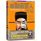 Despicable sage : Cao Cao ( No. 9 )(Chinese Edition): WANG XIAO LEI