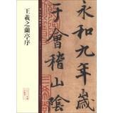 Rubbings treasures copy this : Wang Xizhi Preface(Chinese Edition): SUN BAO WEN