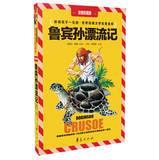 Robinson Crusoe ( phonetic color version )(Chinese: YING ] DAN