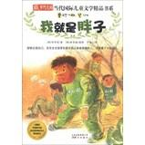 The best-selling children's literature boutique contemporary international book series : I&#...