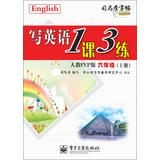 Sima Yan copybook : Write English Lesson 1 3 practice grade 6 (Vol.1) ( taught PEP Version New ...