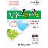Sima Yan copybook : write a lesson three practice 2 grade book ( with People's Education ...