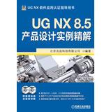 UG NX 8.5 product design examples of sperm solution ( with DVD disc 2 )(Chinese Edition): BEI JING ...