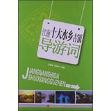 Ten Jiangnan water town guide words(Chinese Edition): DENG DE ZHI . CHENG XIAN FA