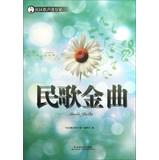 Community singing Households : Folk Songs(Chinese Edition): SHE QU GE SHENG JIN WAN JIA < BIAN WEI ...