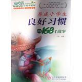 168 Stories Series: develop good habits 168 pupils Story ( May 2013 Revision )(Chinese Edition): ...